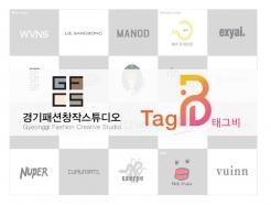 스타마케팅 플랫폼 태그비, 경기도 산하기관과 업무 협약체결