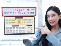 <strong>LG</strong>U+, 헬스 분야 빅데이터 센터 구축 국책사업 선정