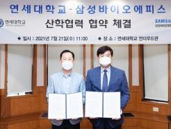 <strong>삼성</strong>바이오에피스, 연세대와 인재양성 산학협력 협약