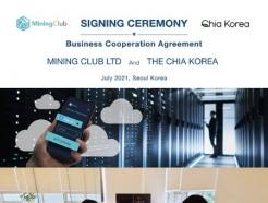 마이닝클럽(Mining Club), 한국시장 진출 기점으로 글로벌사업 본격화