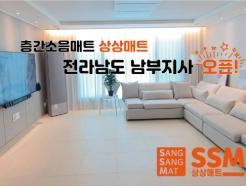층간소음매트 '상상매트' 전남 남부 영업지사 오픈