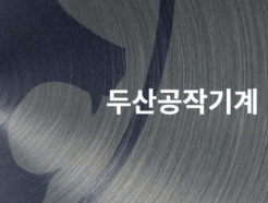 MBK, <strong>두산</strong>공작기계 매각 재시동…세아상역·호반건설 등 협상