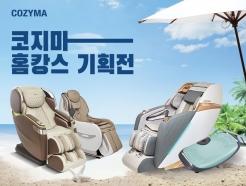 '휴가 대신 집콕'…코지마, '안전 홈캉스' 기획전