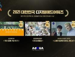 FSN-애드쿠아, '2021 대한민국 디지털애드어워즈' 3관왕
