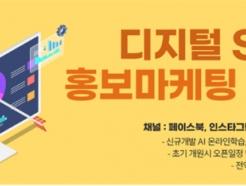 YBM ECC, 신규 가맹점 위한 지원 나서
