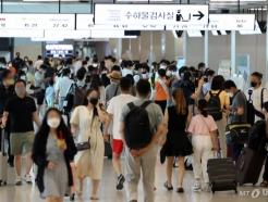 거리두기 4단계 2주 연장 속 휴가 떠나는 시민들