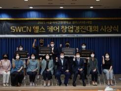 서울여자간호대 캠퍼스타운사업단, 'SWCN 헬스케어 창업경진대회' 성료