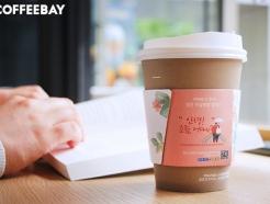 카페창업 전문 커피베이, '청년 자살예방 캠페인' 컵홀더  보셨나요?