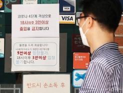 수도권 4단계 2주 연장…비수도권도 일요일 조정 발표