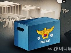 경찰, '디스커버리 펀드 판매' <strong>기업</strong>銀·한투·하나금투 압수수색