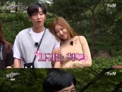 """제시, 이상엽과 팔짱 끼고 '연인 포스'…유재석 """"둘이 사귀냐?"""""""