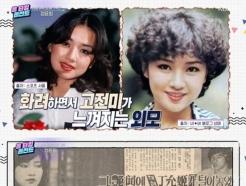 정윤희, '단군 이래 최고 미녀' 수식어…성룡과 열애설까지