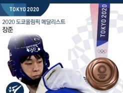 세계랭킹 1위 장준, 태권도 58Kg 동메달...종주국 자존심 지켰다