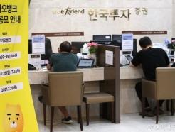 "BNK투자 '카뱅' 공모주 청약 첫날 ""주가 급락 우려 커"" 매도 리포트"