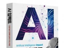 인공지능은 과연 인간을 행복하게 할까?…'AI 임팩트' 출간