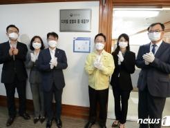 법무부, 디지털성범죄TF 출범…팀장 '미투 1호' 서지현 검사