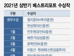 [알림] NH증권·대신증권, 상반기 베스트리포트 최우수상