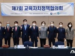 """""""교육과정 편성·운영 권한, 교육청으로""""… 법령 개정 추진"""