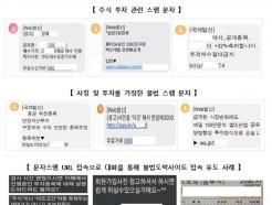 """""""수혜주 추천"""" 동학개미 열풍에 스팸문자 덩달아 급증"""