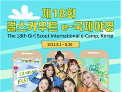 한국걸스카우트연맹, '제18회 걸스카우트 e-국제야영' 진행