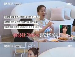 """장윤정 """"이휘재, ♥도경완과 결혼 고백에 러닝머신서 떨어져"""""""
