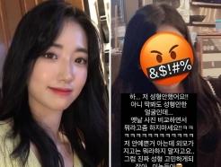 """'배동성 딸' 배수진, 성형 의혹 부인…""""안 예쁜 거 안다, 지적 그만"""""""