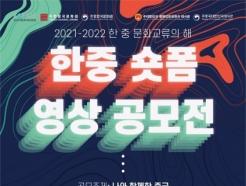 한·중 문화교류의 해 기념 '한중 숏폼 영상 공모전' 개최