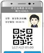 내년 2월부터 주민등록증 없이 신분확인 가능해진다