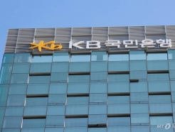 국민은행, 북한이탈주민 정착 돕는다…직업체험 등 지원
