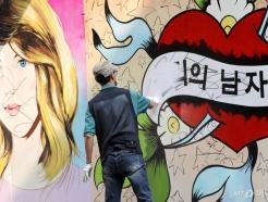 '쥴리 벽화' 문구 삭제