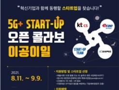 연구개발특구진흥재단, '5G+ 스타트업 오픈콜라보' 참여기업 모집