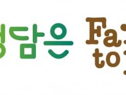 청담은, 프리미엄 이유식 부문 '친환경대상 3년 연속상'