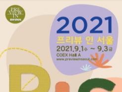 섬산련, '프리뷰 인 서울 2021' 9월 1일 개막