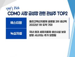 [투자뉴스7] 믿음의 '2차전지' 新대장 '삼성SDI' vs. 지금은 '천보'?