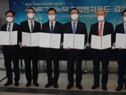 경남-울산, 그린뉴딜 선도 창업·벤처 육성 맞손