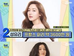 이영애 '1660만원'vs성유리 '3600만원'…★들의 휴가지 어디?