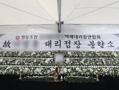 """""""대리점 먹자"""" 모의한 택배노조…단톡방서 극단선택 점주 '조롱'"""