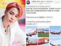 BTS 지민 중국 팬클럽, 웨이보 계정 정지된 이유