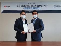 지앤넷, NDS와 의료 마이데이터 생태계 확산 위한 협약