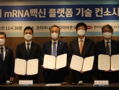 동아ST·이셀, 'K-mRNA 컨소시엄' 합류…백신 개발 탄력 받나
