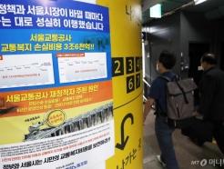 지하철 파업 D-1