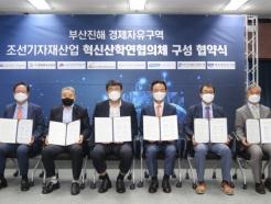 부산진해경제자유구역청 <strong>조선</strong>기자재산업 혁신산학연협의체 구성 협약