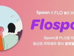 플로, 매달 신인 아티스트 발굴 오디션 진행