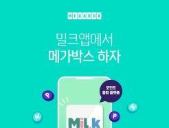 메가박스, 밀크와 멤버십 포인트 교환서비스 오픈
