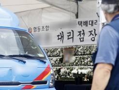 '노조 괴롭힘에 극단적선택' 택배 대리점주…유족 내일 고소장 접수