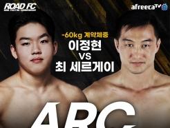 '5연승 고등래퍼' 이정현, 외국 선수와 첫 대결…ARC 006 빅뱅