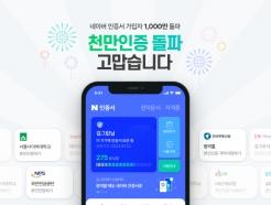 '네이버인증서' 활용처 늘어난다…'전자서명인증사업자' 선정