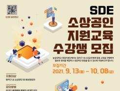 숭실대 창업지원단 '소상공인 지원교육' 참가자 모집