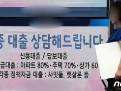 """""""연봉 1억 넘는데""""… 마통 막힌 대기업 직장인 '이때' 노린다"""