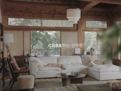 HS애드, 까사미아 철학 담은 광고캠페인 공개